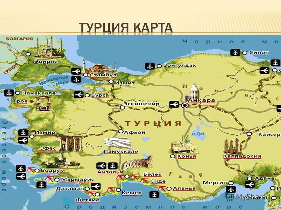 В Турцию на четыре моря!